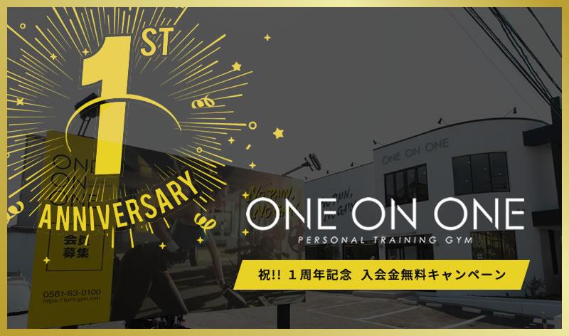 祝!!1周年記念 入会金無料キャンペーン