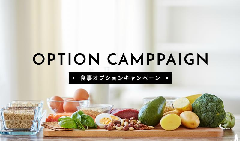 食事オプションキャンペーン