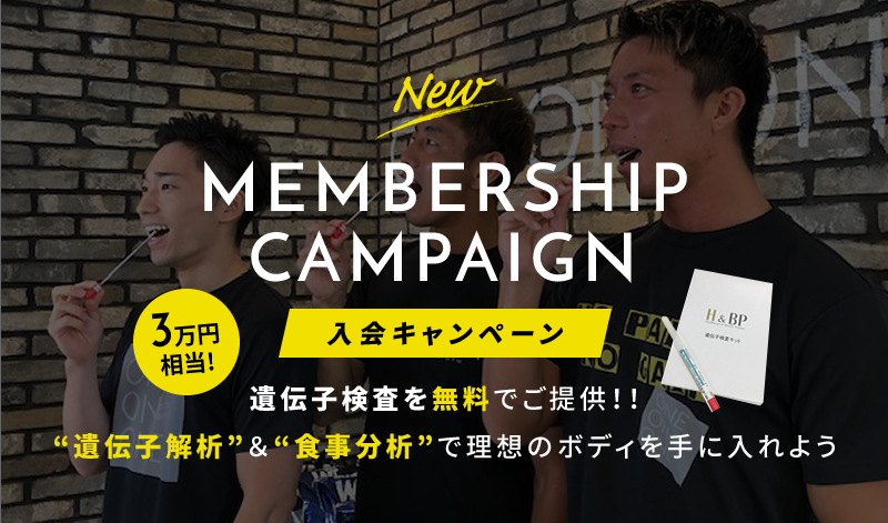 入会キャンペーン【遺伝子検査無料】