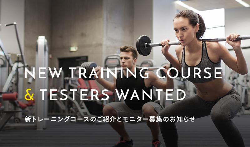 新トレーニングコースのご紹介とモニター募集のお知らせ