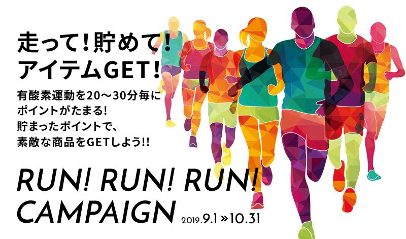RUN!RUN!RUN!キャンペーン