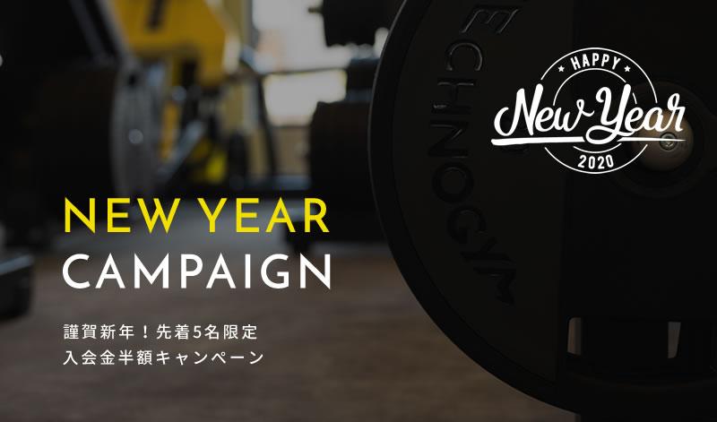 謹賀新年!先着5名限定、入会金半額キャンペーン